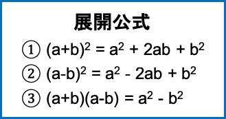 展開公式1:数学の基礎とその計算を理解しよう! | Rike English