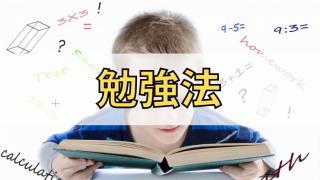 勉強法|数学の勉強法を解説